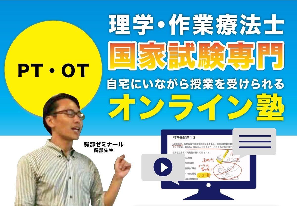 理学・作業療法士国家試験オンライン塾 鰐部ゼミナール