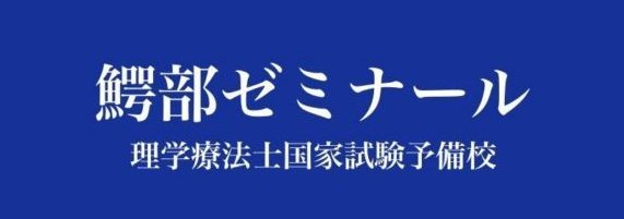 鰐部ゼミナール (旧手帳塾)理学療法士作業療法士国家試験予備校