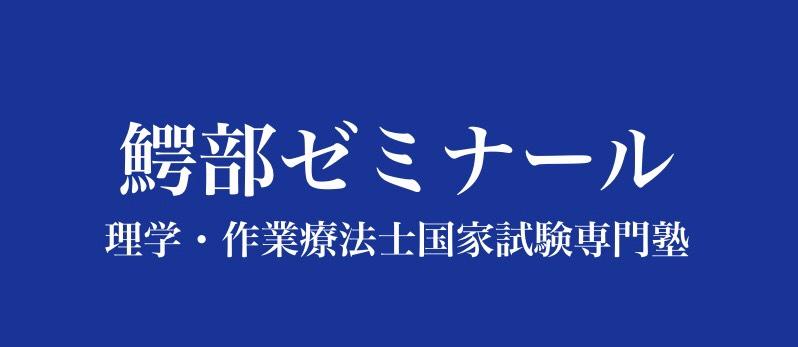 理学・作業療法士国家試験専門オンライン塾 鰐部ゼミナール